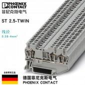 德国菲尼克斯-ST 2.5-TWIN-3031241回拉式弹簧接线端子排一进两出