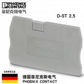 德国菲尼克斯D-ST 2.5-3030417端板附件接线端子配件挡板原装正品