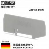 隔板接线端子附件配挡板德国菲尼克斯凤凰ATP-ST-TWIN3030789正品