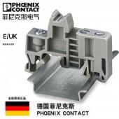 德国菲尼克斯E/UK-1201442接线端子终固定件通用导轨正品附件堵头