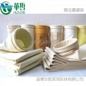 华哲生产厂家直销各种规格材质除尘布袋