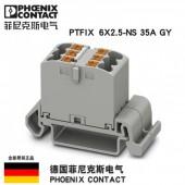 接线端子 排一进多出分线器PTFIX6X2.5-NS35A GY-3273132菲尼克斯