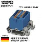 正品菲尼克斯接线端子排一进多出PTFIX6/12X2.5-NS35A BU-3273222