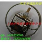 汽车空调温控器WL1.5,WP2,A10-6580-057