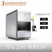 科研院所专用多功能激光焊接机