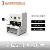 IC集成电路双工位金属激光焊接机