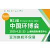 2020第21届中国环博会(上海环博会)