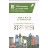 2020北京木门展览会第十九届中国国际门业展览会