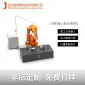 合肥汽车配件汽车排气管三维激光焊接机