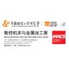 2020上海工博会数控机床与金属加工展