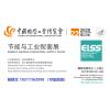 2020上海工博会节能环保技术与工业配套展
