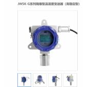 北京昆仑海岸JWSK-GACW6DBEF防爆型温湿度变送器