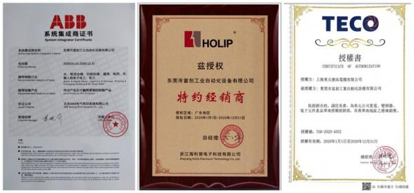 东莞富创ABB海利普东元变频器代理证书2020