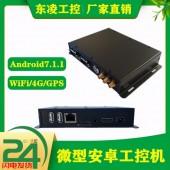 安卓迷你型工控机通电自动开机微型主机WiFi