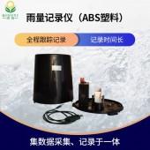 JL-21-A2 雨量记录仪ABS材质