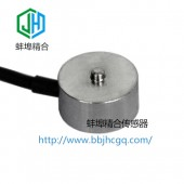 蚌埠精合JH-MAW2微型称重传感器支持非标定制