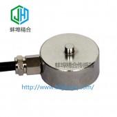 蚌埠精合JH-MAW12微型称重传感器支持非标定制