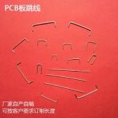 PCB板镀锡铜跳线